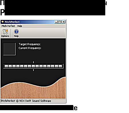 PitchPerfect Tuner - скачать тюнер для гитары на компьютер