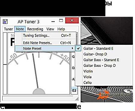 AP Guitar Tuner 3.08 - скачать тюнер для гитары на компьютер