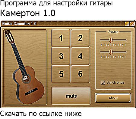Камертон 1 - скачать тюнер для гитары на компьютер