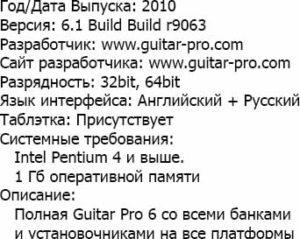 Гитар Про 6 системные требования