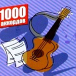 Все аккорды на гитаре 6 струн