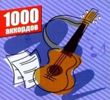 Все аккорды на гитаре 6 струн - таблица 1000 аккордов