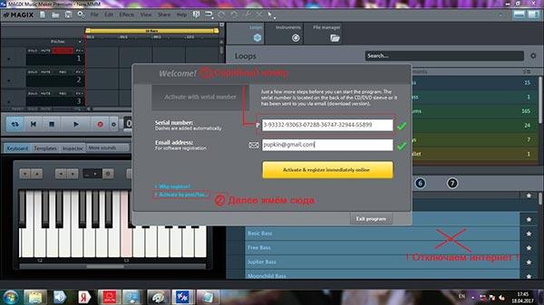 Magix Music Maker Cначала отключаем интернет (!)