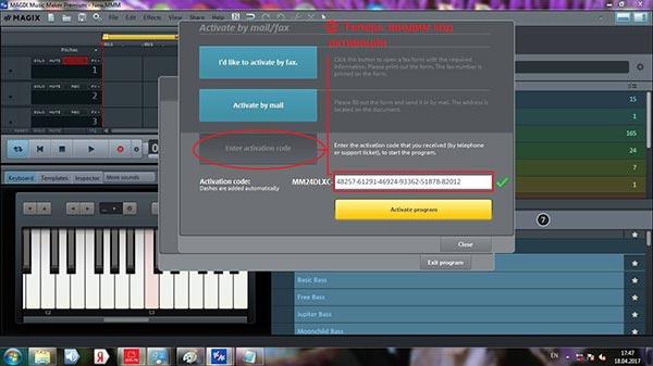 Magix Music Maker 2. Вот здесь вводим код активации: