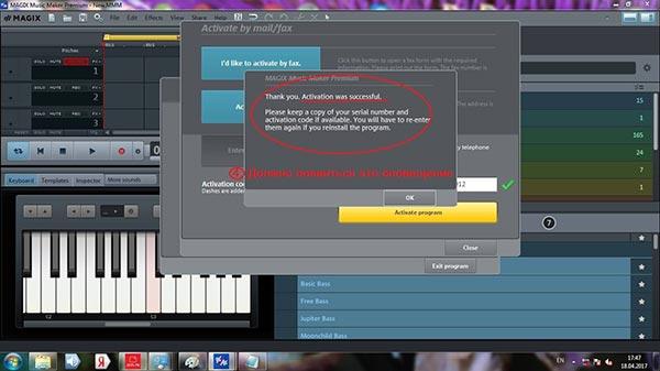 Magix Music Maker 3. Далее должно выскочить это оповещение: