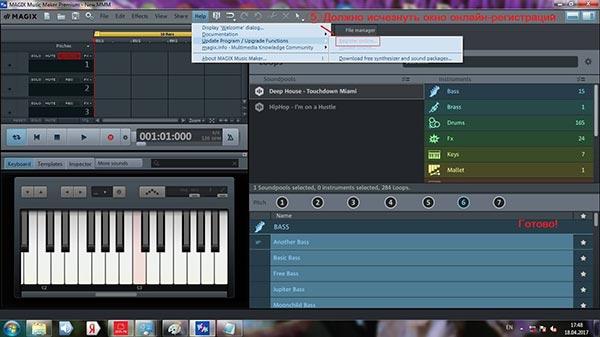 Magix Music Maker 4. Проверяем статус регистрации: