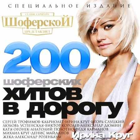 """200 шоферских хитов в дорогу"""" MP3"""