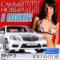 Самый новый хит в машину. (Русский сборник) (2016)