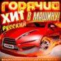 Скачать самые лучшие русские песни в машину в дорогу
