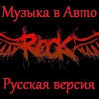 Музыка в авто - Рок (Русская версия) от Зайцев.нет (2014)