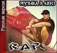 Музыка в авто - Рэп (2014)
