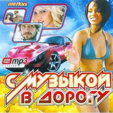 С музыкой в дорогу (2007)