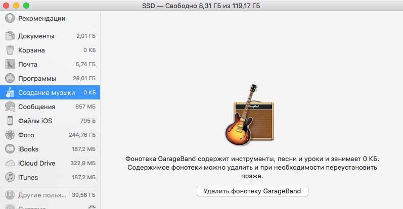 удаляем GarageBand c помощью AppCleaner.
