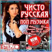 Чисто Русская Поп Музыка (2013)