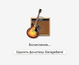 «Удалить фонотеку GarageBand». Жмём её и соглашаемся с удалением.
