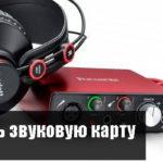 Как выбрать аудио-карту для FL Studio? Рекомендации от Image Line