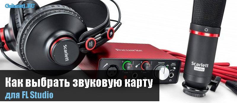 Как выбрать аудио-карту для FL Studio?