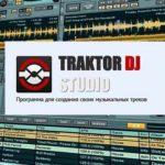 Traktor DJ Studio скачать торрент + видео активации