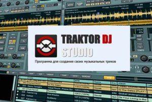 Traktor DJ Studio скачать торрент Mac/Windows 7/10 бесплатно крякнутый русская версия