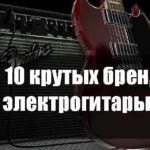 Топ 10 крутых брендов электрогитары