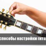 Настройка гитары - все способы настройки гитары