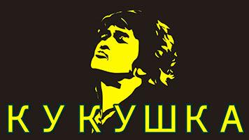 kukushka-akkordy-dlya-gitary-dlya-nachinayushchih