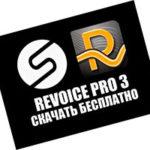 Revoice Pro v3.1.1.3