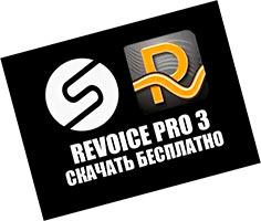 Revoice Pro скачать торрент 64 bit торрент v3.1.1.3 крякнутый Synchro Arts Crack